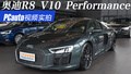 视频实拍奥迪R8 V10 Coupé Performance