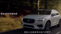 Volvo XC60 Launch TVC 30秒